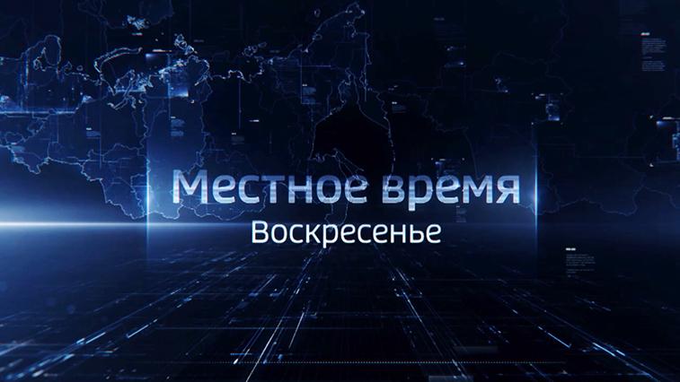 Итоги недели. Выпуск от 2 августа 2020 г.