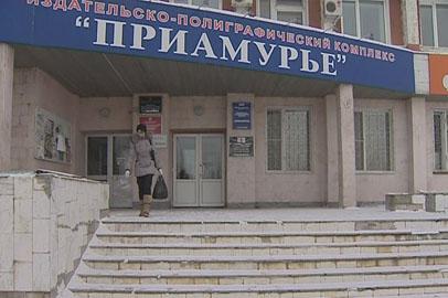 ИПК «Приамурье» закрывает газетный цех