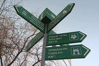 В Благовещенске установили указатели для туристов