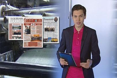 «Бумажная» пресса в Приамурье пока не сдаёт своих позиций