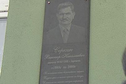 В Белогорском районе увековечили память бывшего директора школы