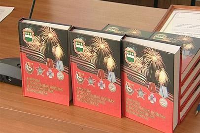 В Благовещенске презентовали третий том книги «Амурцы-герои»