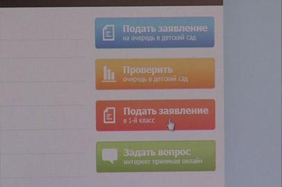 В Приамурье записать ребенка в школу можно через Интернет