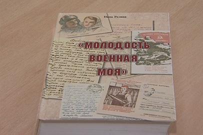 Почетный гражданин Благовещенска Нина Релина представит фронтовые мемуары