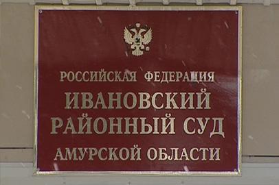 В Приамурье под судом снова оказался медик