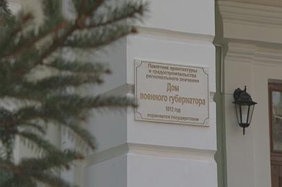 На бывшем Доме губернатора в Благовещенске открыли памятную доску