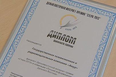На интернет-форуме в Хабаровске наградили сайт «ГТРК Амур»