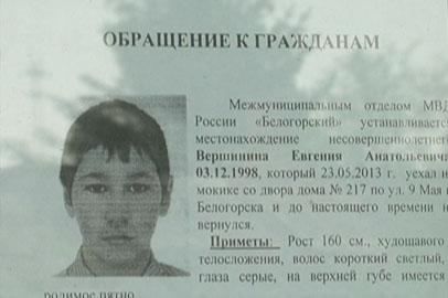 В Белогорске продолжаются поиски 15-летнего Евгения Вершинина