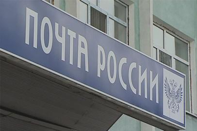 Амурский филиал «Почты России» устранит недочеты, выявленные московской комиссией