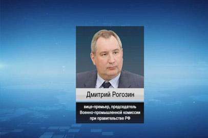 В Приамурье прибыл вице-премьер РФ Дмитрий Рогозин
