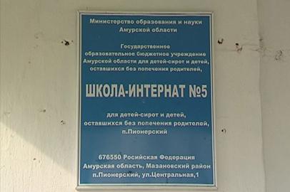 Воспитателю интерната поселка Пионерский дали 5 месяцев исправительных работ