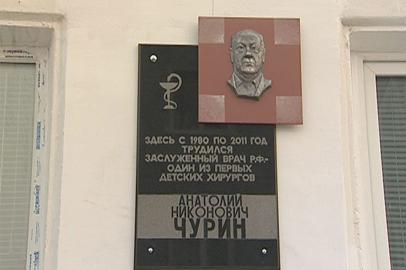 В Благовещенске увековечили память заслуженного врача России Анатолия Чурина