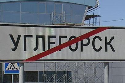 Углегорцы «за» переименование поселка в город Циолковский