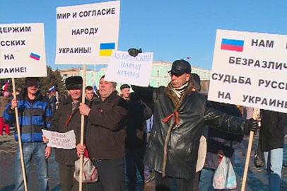 В Приамурье состоялись митинги в поддержку русскоязычных украинцев
