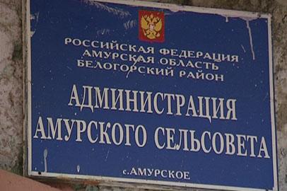 Объединение Амурского и Возжаевского сельсоветов поможет пополнить бедствующие бюджеты
