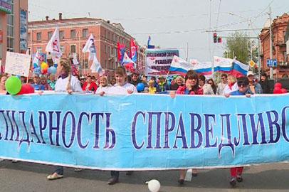 Первомай в Приамурье отметили шествиями, ярмарками и концертами