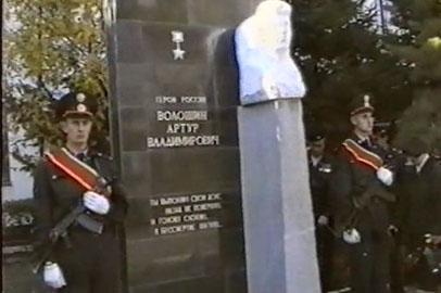 Открытие памятника Артуру Волошину в Благовещенске