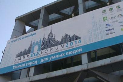 Выставка-ярмарка «АмурЭкспоФорум-2014» объединила почти 180 предприятий
