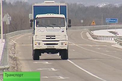 Об открытии федеральной трассы «Чита-Хабаровск»