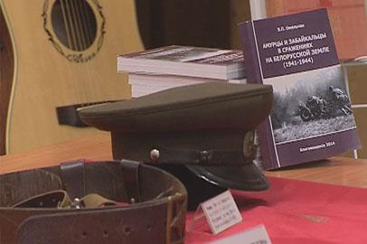 Издана книга об амурцах, сражавшихся в Белоруссии в годы Великой Отечественной
