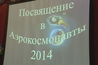 В одной из школ Благовещенска прошло посвящение новых воспитанников аэрокосмических классов