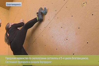 Городское первенство по скалолазанию состоялось в школе №15 Благовещенска