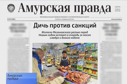 Жители Мазановского района встают в очередь за мясом изюбра и дикого кабана