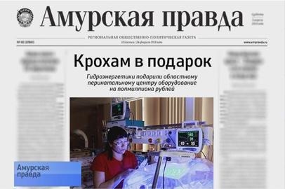 Гидроэнергетики подарили областному перинатальному центру оборудование на полмиллиона рублей