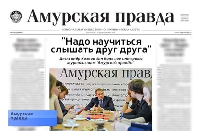Александр Козлов дал большое интервью журналистам «Амурской правды»