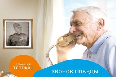 В честь юбилея Победы ветераны смогут бесплатно позвонить или отправить телеграмму однополчанам