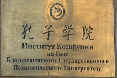 Рассмотрение судебного дела по Институту Конфуция вновь перенесли