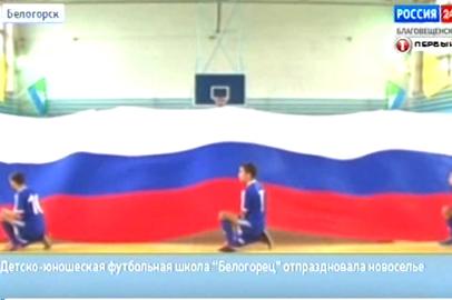 Детско-юношеская футбольная школа «Белогорец» отпраздновала новоселье