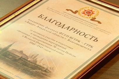 ГТРК «Амур» получила благодарность за освещение торжеств в честь Дня Победы