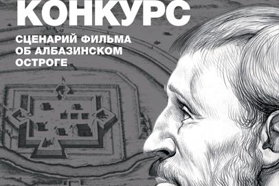 Стартовал конкурс сценаристов фильма об Албазинском остроге