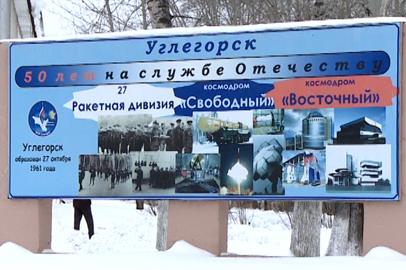 Госдума приняла закон о переименовании Углегорска в Циолковский