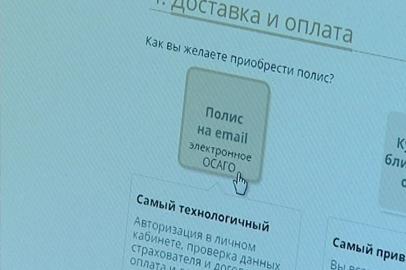 В Приамурье буксует система оформления ОСАГО через Интернет