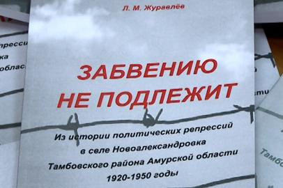 В Приамурье издали очередной том «Книги памяти жертв политических репрессий»