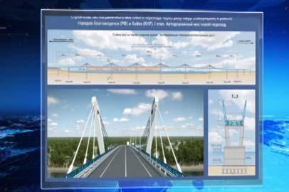 Областные власти обсудят с китайской стороной нюансы возведения моста через Амур