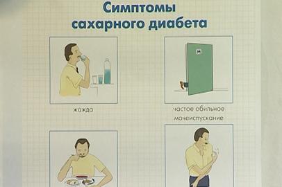 В Приамурье стартуют акции по профилактике и лечению диабета