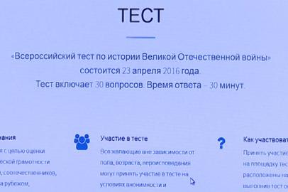 Приамурье присоединится к тесту по истории Великой Отечественной войны