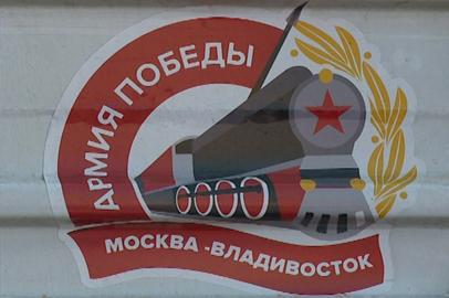 Всероссийский агитпоезд «Армия Победы» встретили в Белогорске