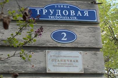На фасадах 18 домов Благовещенска появятся таблички со старыми названиями улиц
