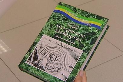 В Благовещенске издан сборник «Албазинское воеводство»