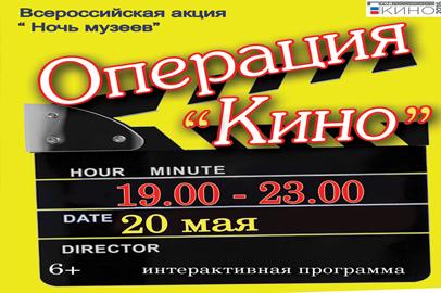«Ночь в музее-2016» в Благовещенске посвятили Году российского кино