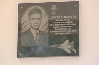 В Возжаевке открыли мемориальную доску в честь летчика-испытателя Сергея Рыбникова