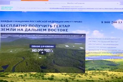 Оформление «дальневосточного гектара» с помощью интернет-сайта займет не более месяца