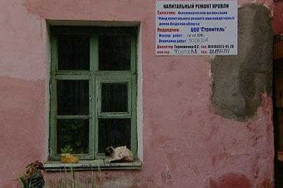 Жильцы одной из райчихинских двухэтажек жалуются на затянувшийся капремонт