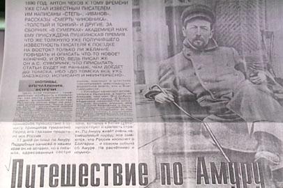 Амурчанам предлагают вспомнить путешествие Чехова на Дальний Восток