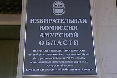 Представитель партии «Родина» зарегистрирован в качестве кандидата в депутаты Госдумы от Приамурья
