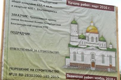 Храм с уникальной архитектурой появится в микрорайоне Благовещенска